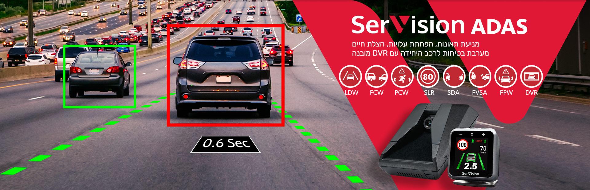 מערכת בטיחות לרכב ADAS של סרויז'ן