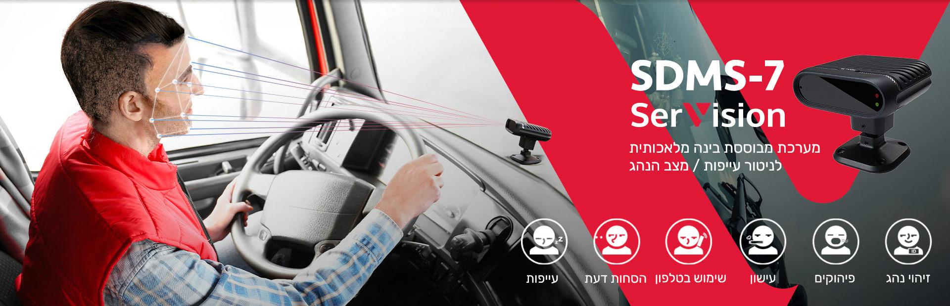 מערכת מבוססת בינה מלאכותית לניטור הנהג לציי רכב